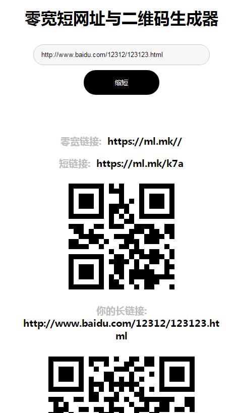 零宽度短网址与二维码生成工具(PHP+SQLite)