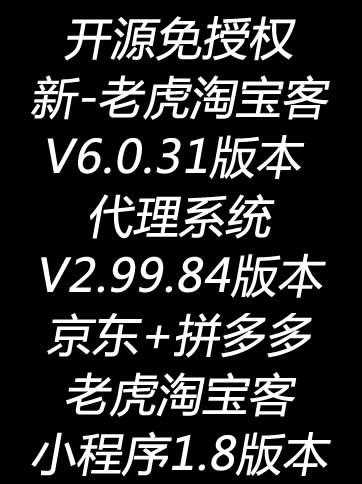 新老虎淘宝客 V6.0.31版本 微信公众号源码+代理系统V2.99.84版本+京东+拼多多+老虎淘宝客小程序1.8版本