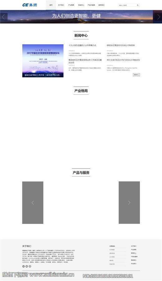 织梦dedecms模板 自响应式HTML5信息产业企业集团网站源码,自适应PC+WAP手机版,利于SEO优化
