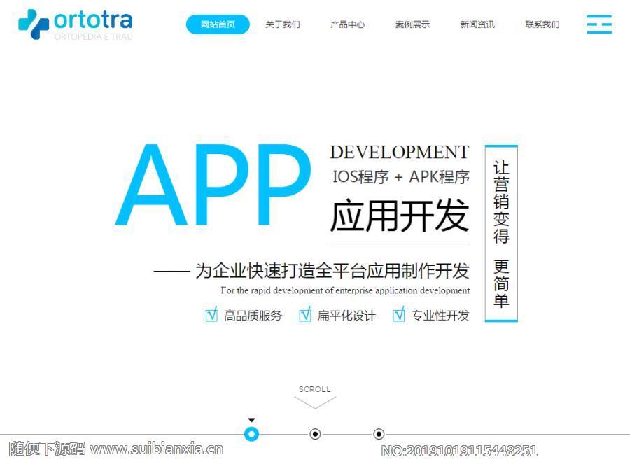 织梦dedecms模板 自响应式HTML5互联网技术APP应用开发类织梦模板,利于SEO优化