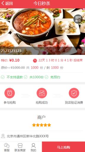 百川抢购 2.2.7 开源版本 微信公众号源码