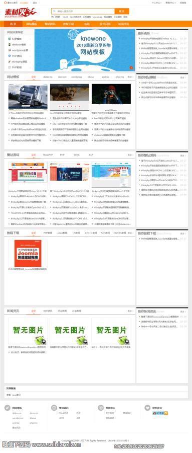 可运营的Thinkphp轻仿素材火素材网站下载站源码,图片素材网站源码,已对接微信支付宝支付接口,在线充值积分和素材上传审核机制