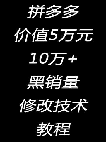 2019.09.03日,最新价值5万元的拼多多10万加黑销量修改技术教程