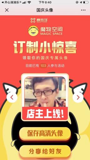 国庆爆粉 1.0.92 版本 微信公众号源码