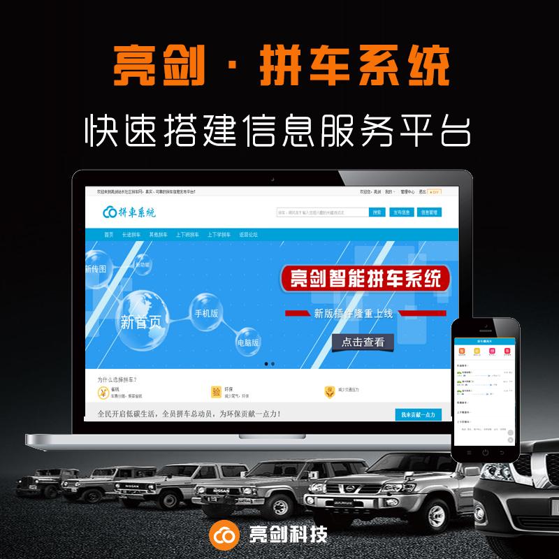 Discuz论坛插件【亮剑】拼车系统完整2.2.2商业版本插件