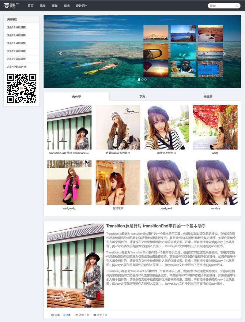 WordPress图片主题,猫10出品的WP-MaiTang主题分享