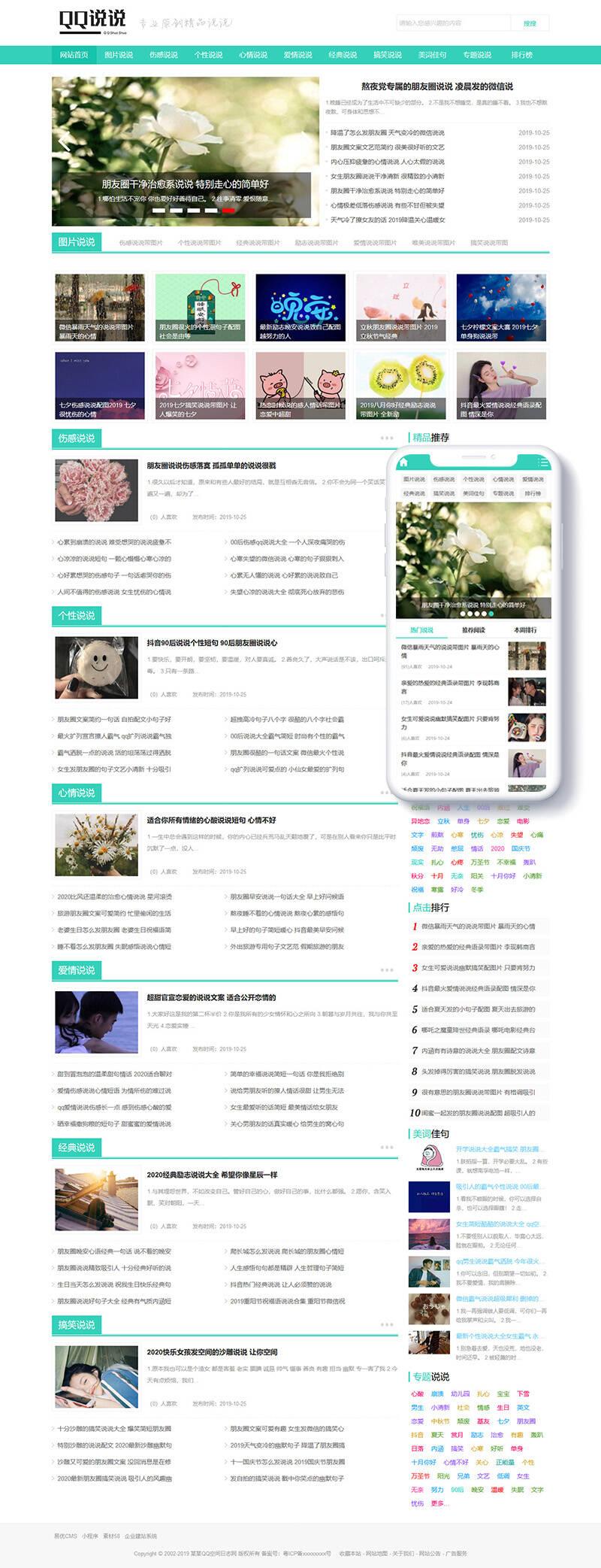 Dedecms织梦模板,QQ空间日志说说类网站织梦模板,PC+wap手机端,利于SEO优化,内带原站采集规则