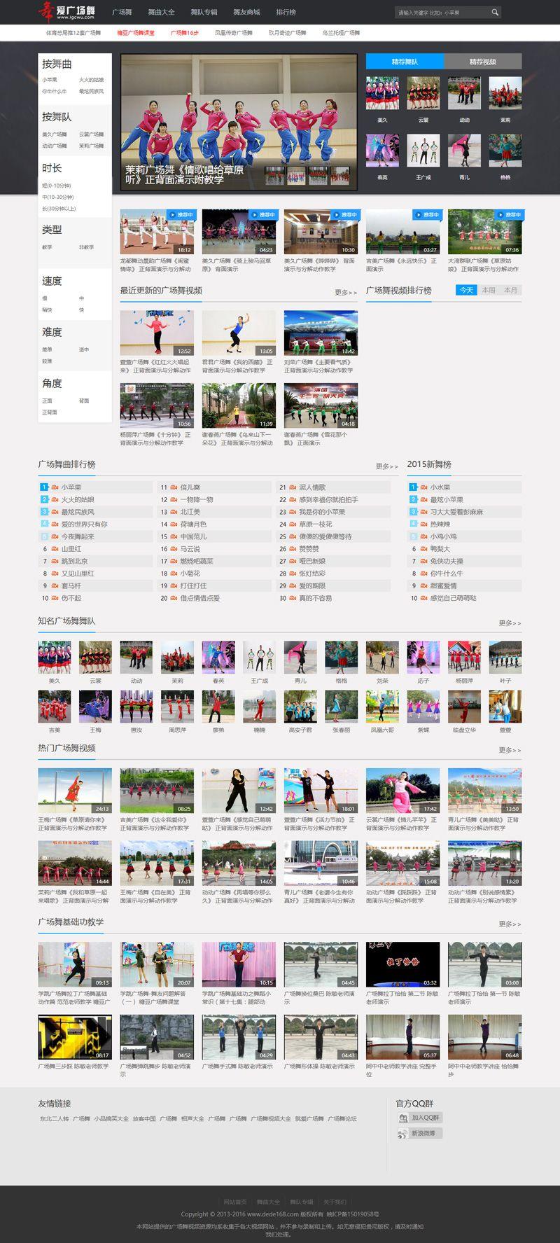 织梦dedecms内核开发 大气广场舞视频网站源码,附带整站数据