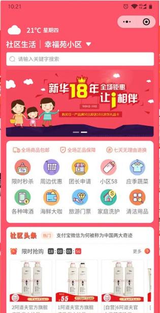 奇店社群社区团购 V4.5.2 商业版本 微擎小程序 前端+后端