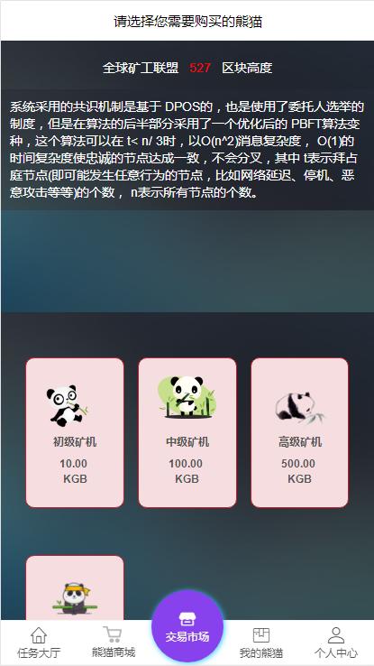 Thinkphp全新UI界面区块链蚂蚁熊猫魔盒熊猫矿机源码,可封装APP