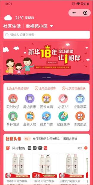 奇店社群社区团购 4.7.5 商用版本 微擎小程序 前端+后端