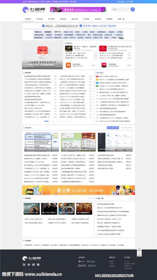 Dedecms织梦模板,自适应QQ娱乐资源网模板整站源码,线报网站源码,FEEL色彩版,附带测试数据
