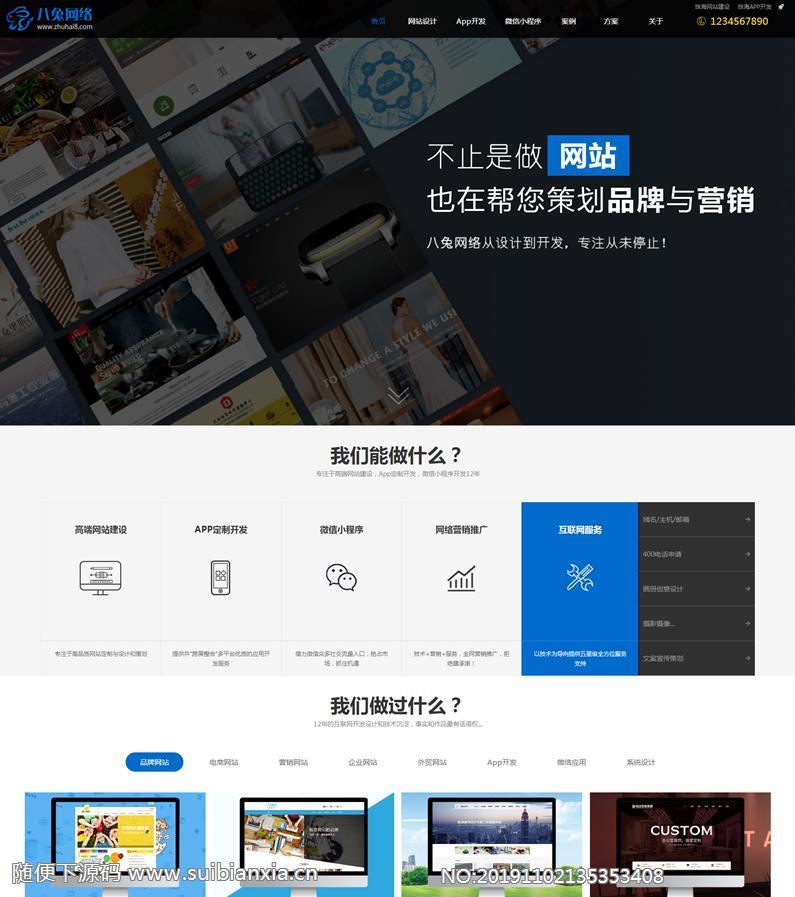 92kaifa开发帝国CMS 7.5大气自适应高科技感网站建设企业整站模板源码,建站公司网站源码下载