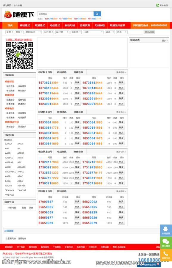 PHP开发的手机靓号号码交易平台网站源码,手机号码预约网站源码,带手机版