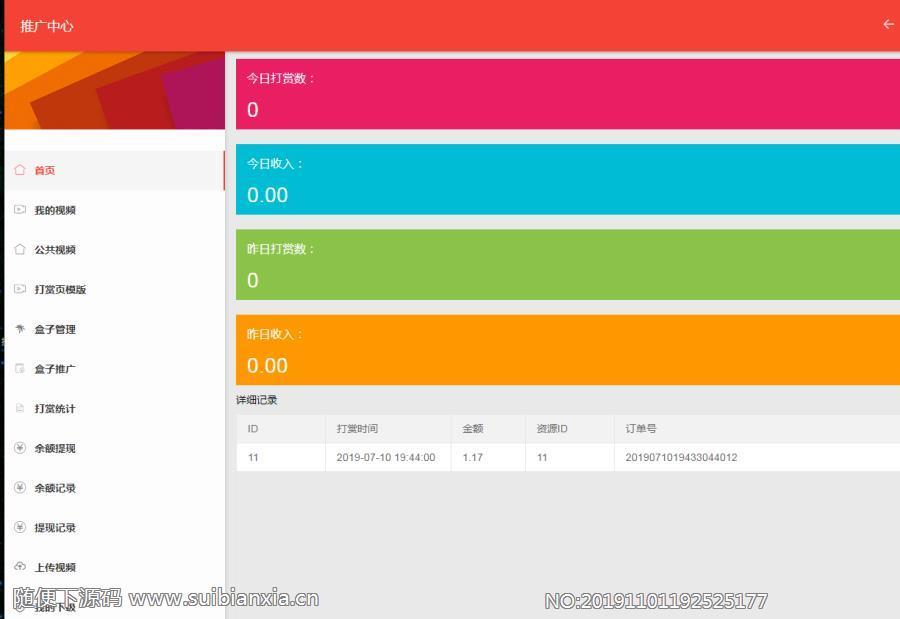 云赏V7.0版本微信视频打赏系统源码,超强防封打赏,推广盒子付费看视频打赏源码+支付配置和安装说明