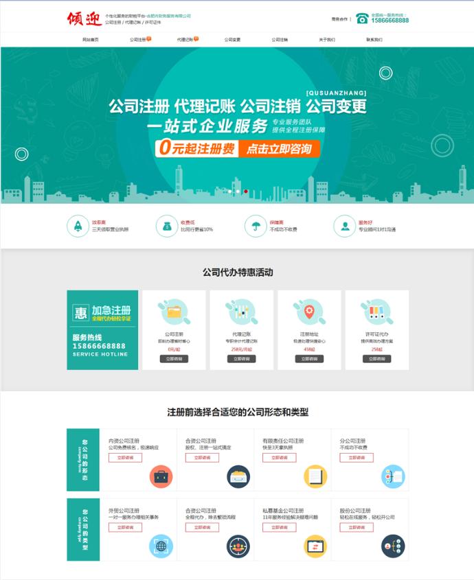 织梦dedecms会计公司网站模板,财务服务公司代理记帐类公司网站模板,PC+WAP手机端,利于SEO优化