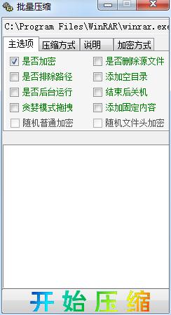 多功能winrar批量压缩工具,可设置密码等功能
