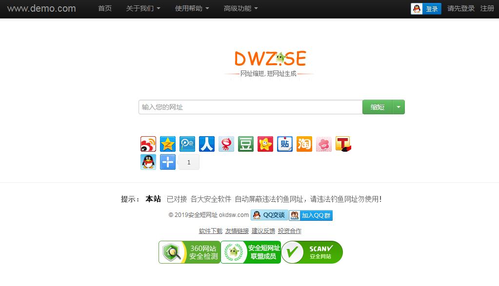 运营版短网址源码V3.0版本,网址缩短源码,短网址PHP源码,短网址源码,DWZ短网址源码