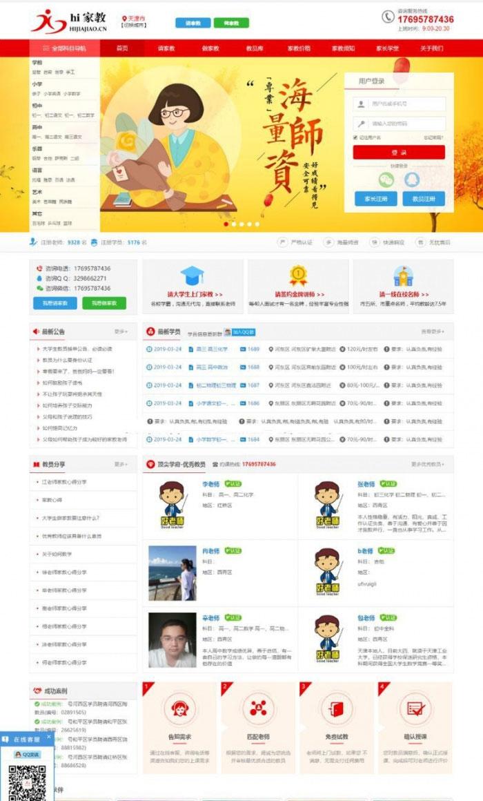 Thinkphp内核教育服务家教服务平台网站源码,带手机站