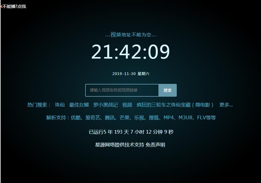 XyPlayer 智能解析源码 X3.93 正式版本,可授权api接口给网站,带网站授权功能,带后台,聚合视频智能解析源码