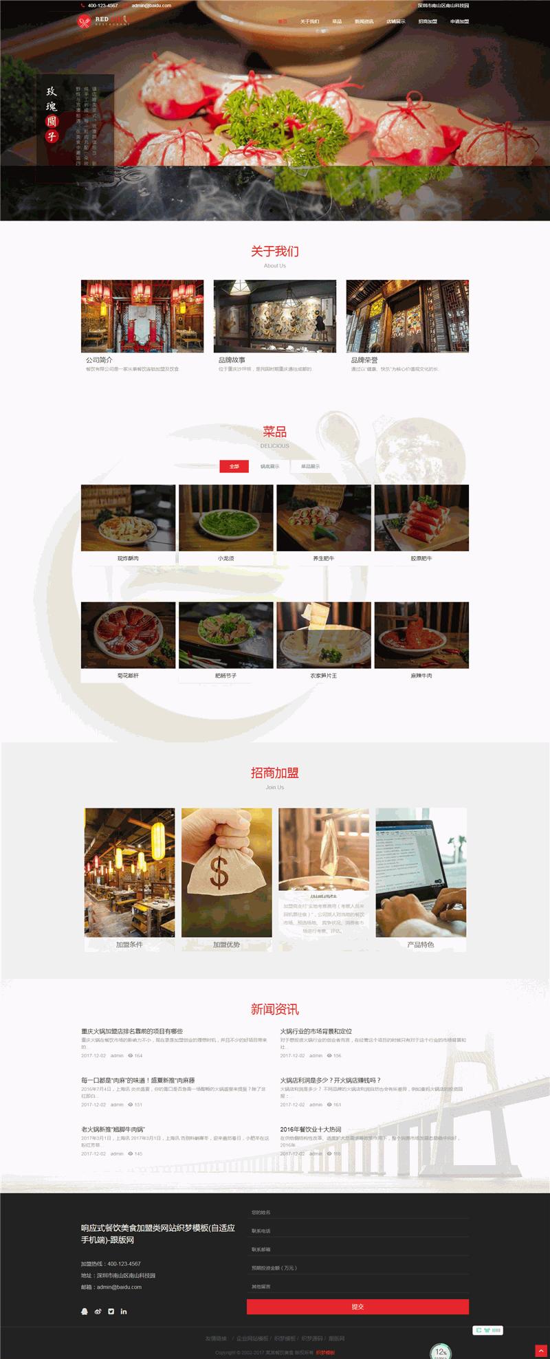 织梦Dedecms模板 HTML5美食餐饮加盟管理网站织梦响应式模板(自适应手机版),利于SEO优化
