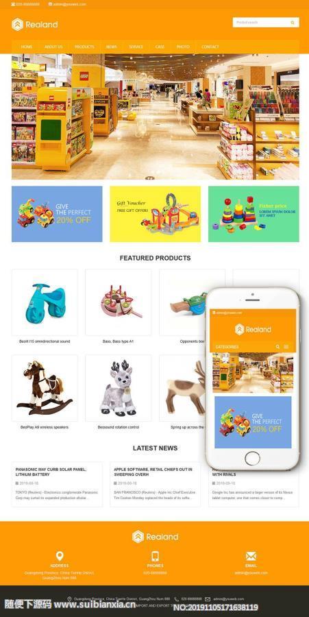 织梦Dedecms模板 响应式HTML5食品百货玩具外贸类网站织梦模板源码,电脑+手机端自适应,利于SEO优化