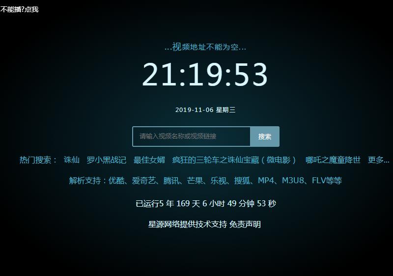 2019年9月21日更新 XyPlayer 智能解析源码 X3.92 正式版本,可授权api接口给网站,带网站授权功能,带后台,聚合视频智能解析源码