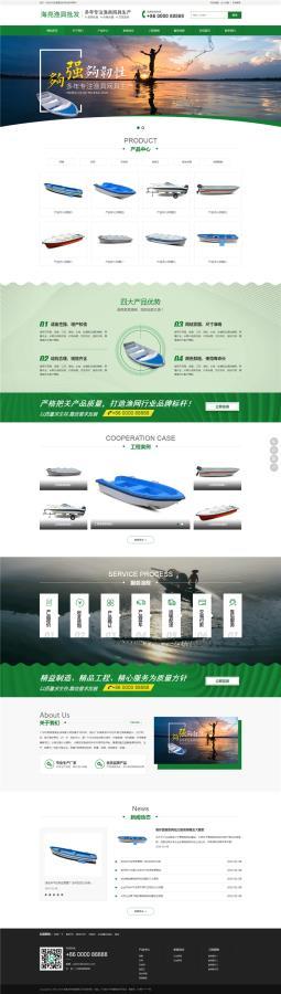 织梦Dedecms模板 产品批发类渔具批发农林牧渔类网站织梦模板,电脑pc端+wap手机端,利于seo优化
