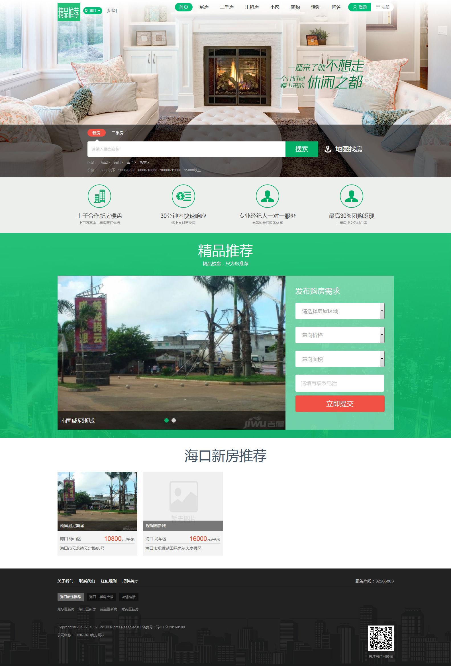 Thinkphp开发的开源版本多城市房产网站源码,多城市版站群版房产源码