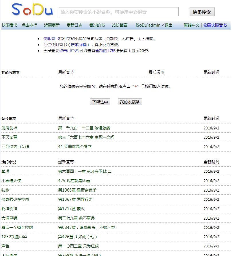Sodu聚合小说源码,搜索引擎小说源码带采集器,搜读源码PC+WAP无限制