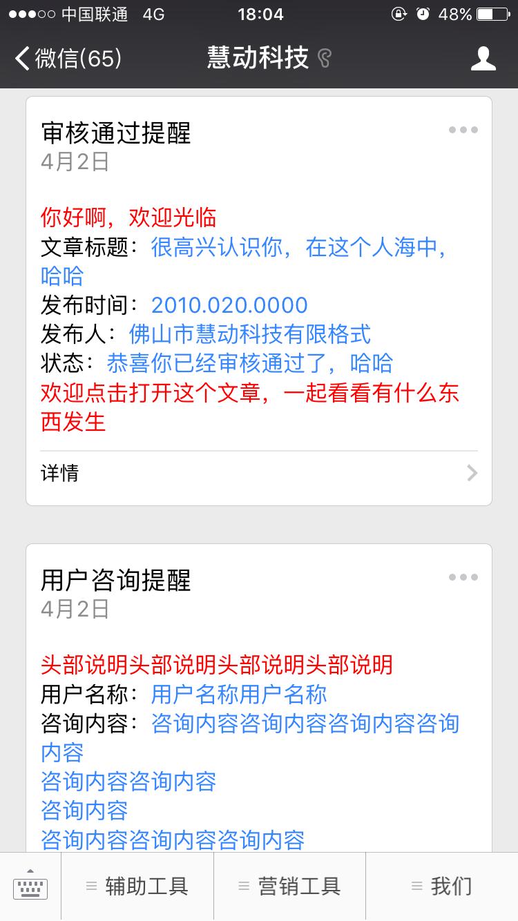 慧动模板消息群发宝 2.0.1 版本 微信公众号源码
