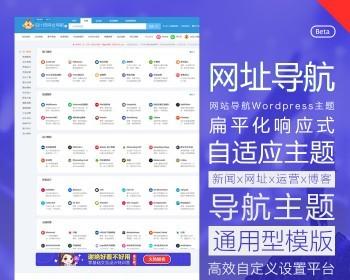 WordPress网址导航主题,垂直行业导航模板,PHP中文网站导航,自适应手机端