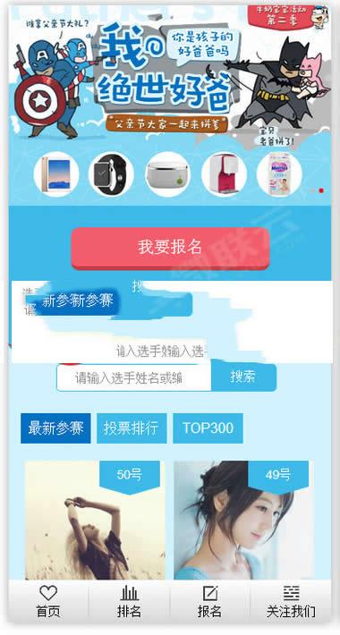独立版PHP微信公众号投票活动源码,男神女神商家评选