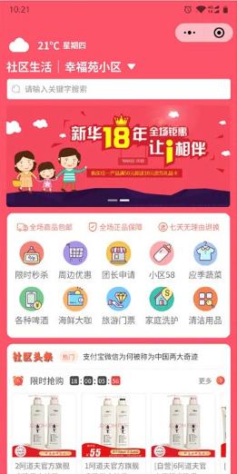 奇店社群社区团购 V5.1.0 商业版本 微信小程序 前端+后端