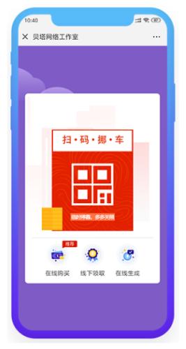 智能挪车 2.5.8 商业版本 微信公众号源码