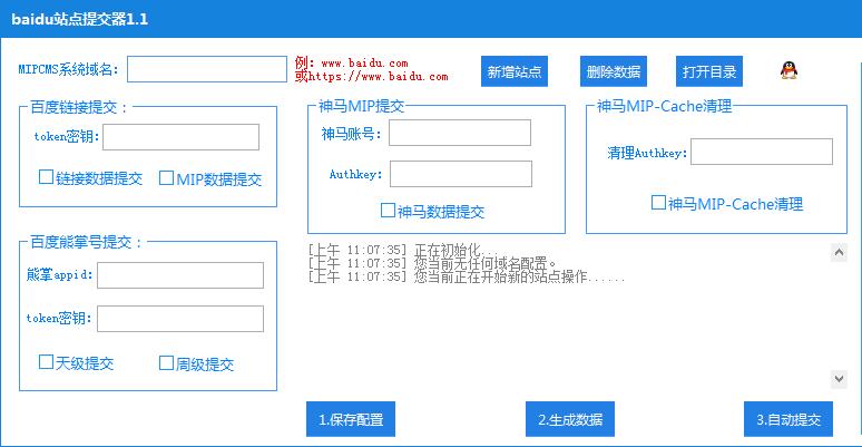 百度MIP提交,神马MIP提交收录推送工具,MIPCMS数据提交器1.1版本