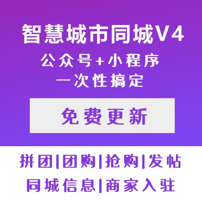 智慧城市同城V4 1.0.40版本 微信小程序 前端+后端