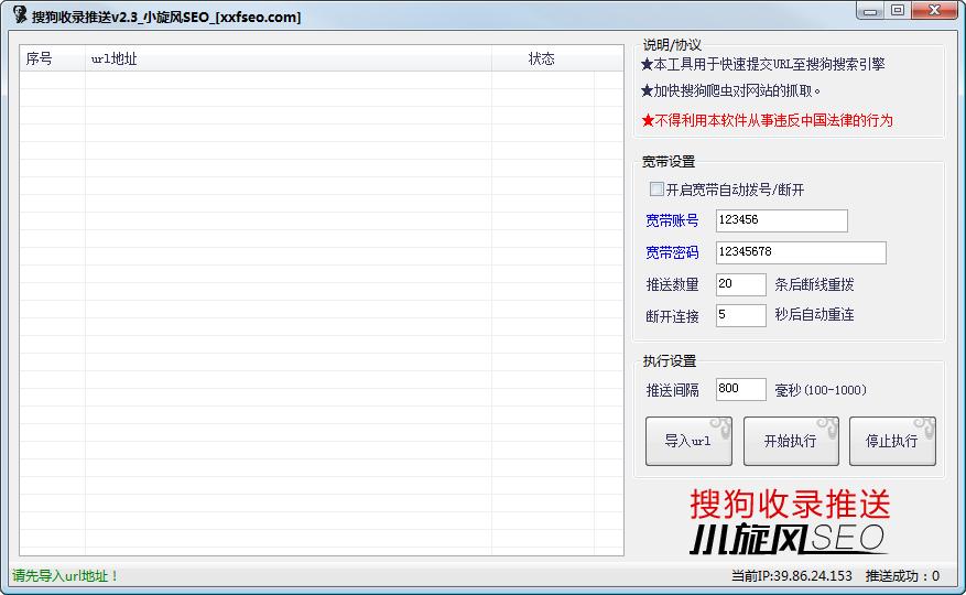 小旋风搜狗收录推送工具v2.3版本,动态秒收录,带拨号