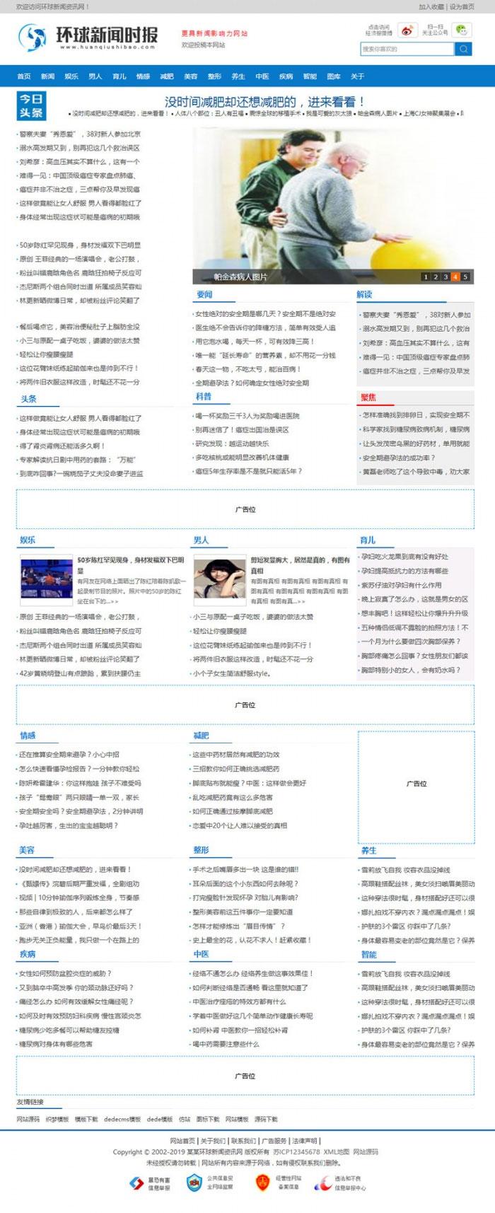 织梦dedecms模板蓝色简洁新闻资讯门户网站模板,PC+WAP端
