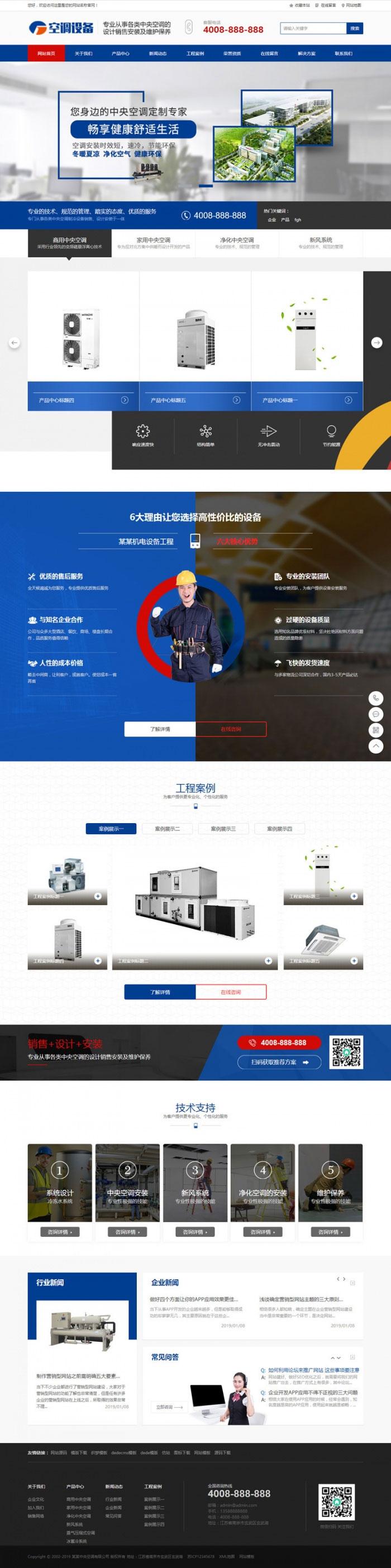 织梦dedecms模板蓝色营销型空调制冷设备公司网站模板源码,PC+WAP端
