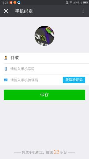 dayu短信3.7.3 版本 微信公众号源码,亲测无误 配合万能表单使用