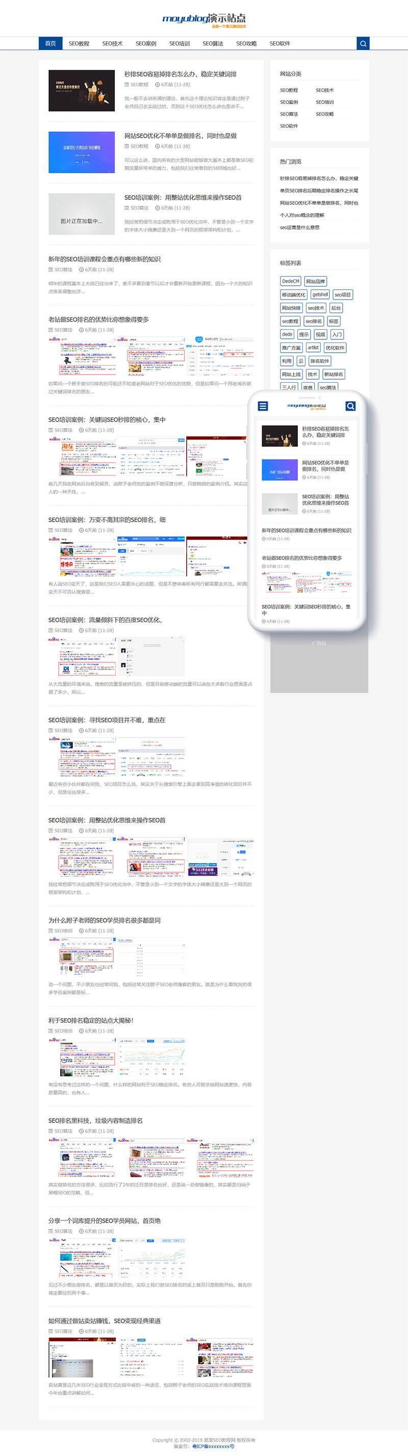 织梦dedecms 响应式SEO博客教程资讯类网站织梦模板+PC+wap+利于SEO优化