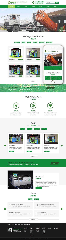 织梦dedecms拉圾分类网站织梦模板,PC+移动端+利于SEO优化