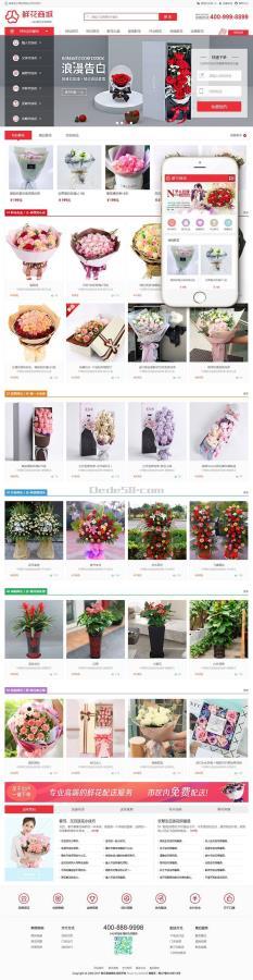 织梦dedecms鲜花网购物商城模板(带购物车带手机端)+PC+wap+利于SEO优化