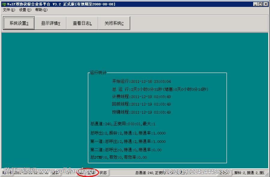 亚讯YX语音群呼系统V4.0版本+VPS回拨WAP模块+带安装教程+附带注册机