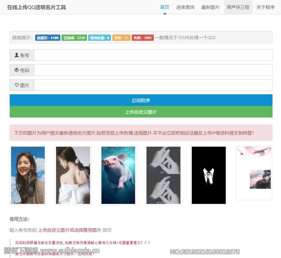 在线上传QQ透明名片网站源码