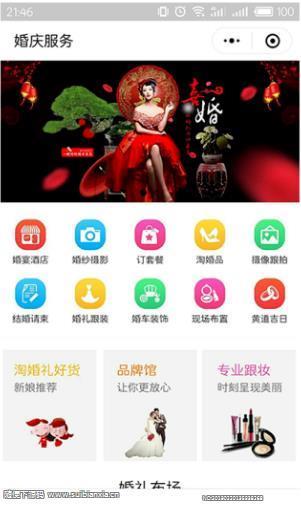 壹佰智慧门店1.1.8版本小程序前端+后端