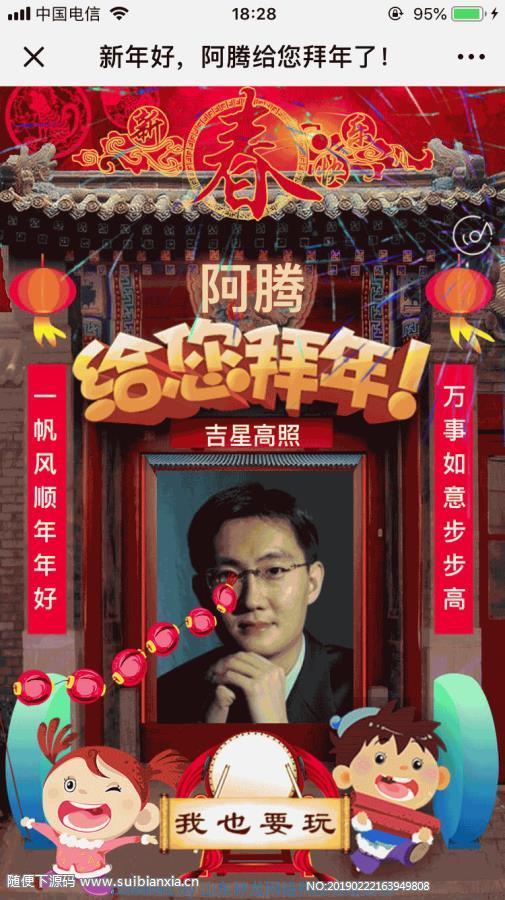 林龙新年语音祝福 1.1.0版本模块