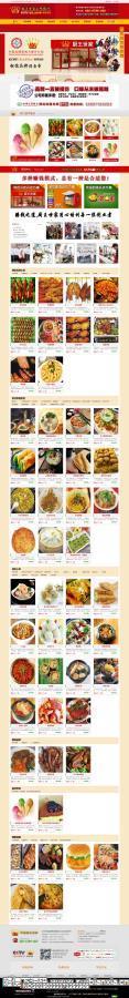 dedecms织梦红色食品美食小吃培训中心网站模板