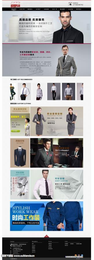 dedecms织梦服装职业面料裁剪设计公司企业网站织梦模板(带手机端)+PC+移动端+利于SEO优化
